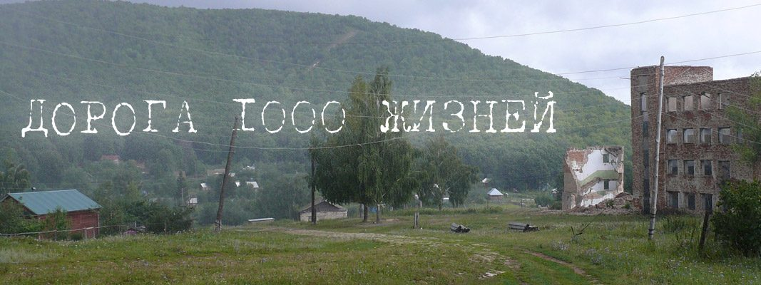 Гаврилова Поляна - Дорога 1000 жизней